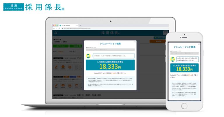 株式会社ネットオンのクラウド型採用マーケティングツール『採用係長』が、一人採用当たりの求人広告費用をAIが予測する「広告費シミュレーション」機能を新たにリリース、無料提供を開始