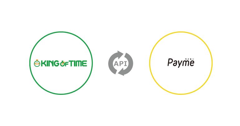 給与即日払いサービス「Payme」とクラウド型勤怠管理システム 「KING OF TIME」がAPI連携を開始