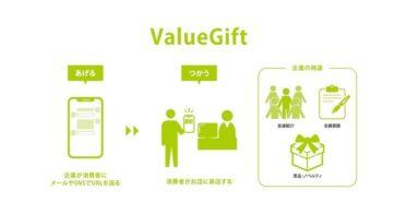 バリューデザイン、デジタルギフトサービス「ValueGift」の提供を開始