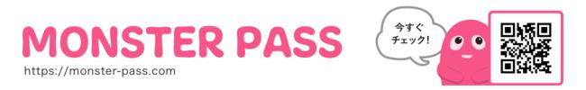 MONSTER PASS(モンスターパス)-株式会社インサイトコア
