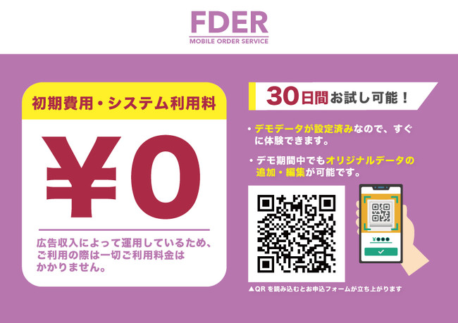 FDER 初期費用・毎月のシステム利用料が完全無料-株式会社KIDS HOLDINGS