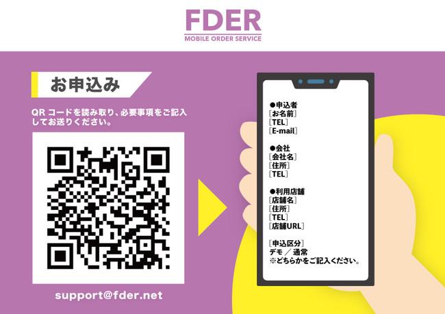 FDER お申し込み-株式会社KIDS HOLDINGS