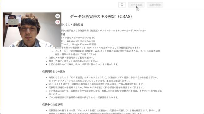 受験者画面:本人確認時-株式会社データミックス