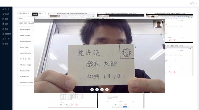 試験監督画面:本人確認時-株式会社データミックス