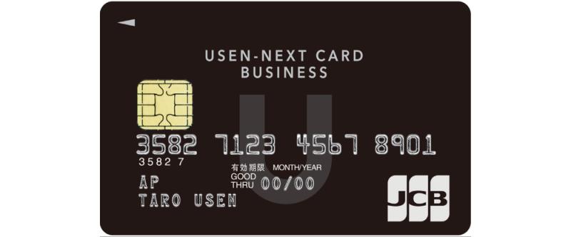 USEN-NEXT ビジネスクレジット、USEN-NEXT CARD BUSINESS ビジネス法人クレジットカード券面画像