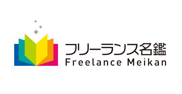企業と優良フリーランスのマッチングサイト「フリーランス名鑑」開設