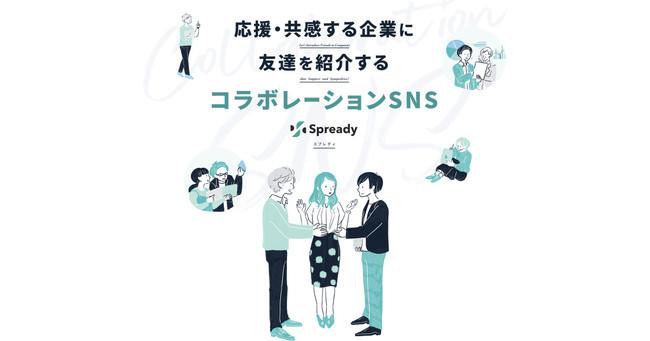 Spready(スプレディ)-yup株式会社