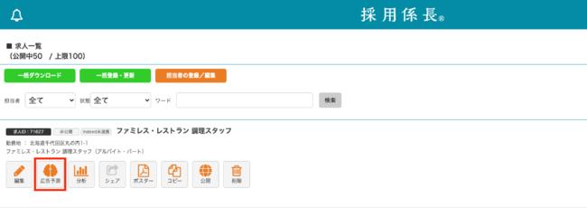 管理画面「求人一覧」-株式会社ネットオン