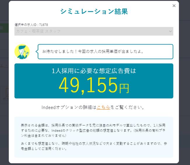 シミュレーション結果のイメージ-株式会社ネットオン