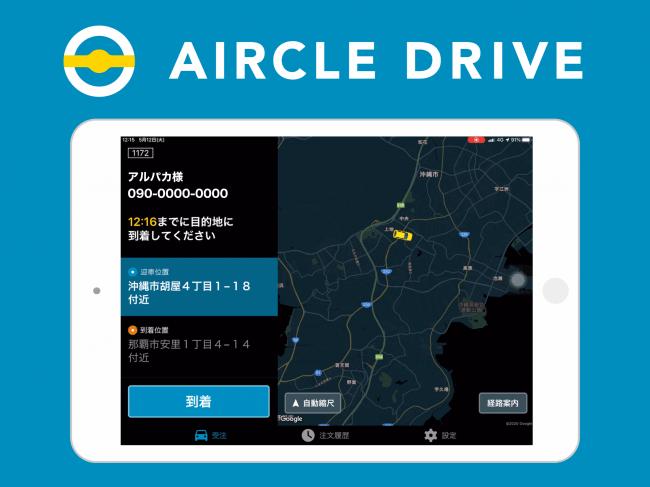 運転代行業者向け「AIRCLE DRIVE(エアクルドライブ)」サービス概要-株式会社Alpaca.Lab
