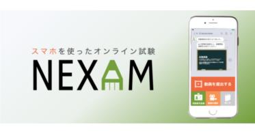 quintet株式会社は、面接試験における新しい採用ツールとしてリモート面接サービス「NEXAM(ネグザム)」を公開