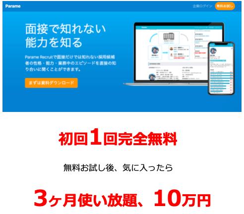お試しキャンペーン詳細-株式会社Parame