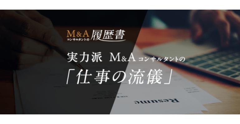 株式会社ビジエコは、ウェブメディア「M&Aコンサルタントの履歴書」をローンチ