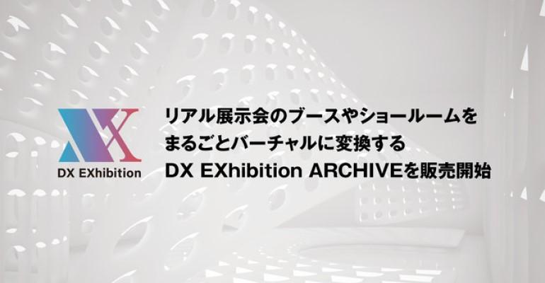 株式会社ジャパンプランニングセンター、VRやARの技術を利用しリアル展示会のブースやショールームをまるごとバーチャルに変換する「DX EXhibition ARCHIVE」を提供開始