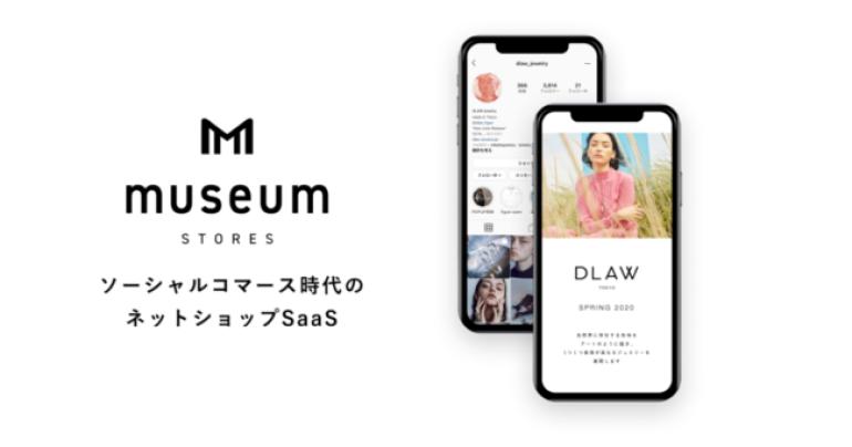 株式会社MUSEUM、インスタのストーリーからスムーズなECサービス誘導、「museum stores」リリース