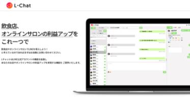 クァンタペイサービス株式会社は、LINE専用の顧客管理ツールである「Lチャット」を2020年8月20日より提供開始致します。