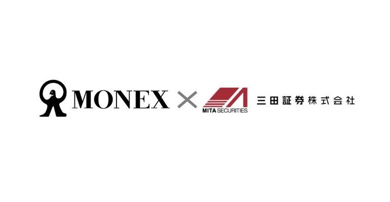 三田証券株式会社とマネックス証券との公開買付代理人業務に関する提携