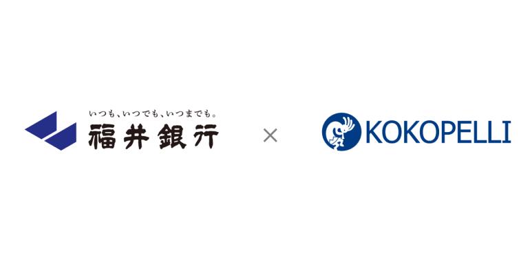 株式会社ココペリと株式会社福井銀行は経営支援プラットフォーム「Big Advance」2020年8月17日からサービス提供開始 中小企業と金融機関のDX化を推進!