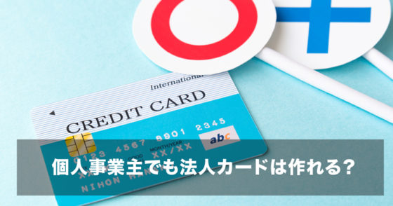 個人 法人カード