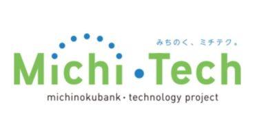 みちのく銀行の、『Michi・Techプロジェクト』の第三弾としてス「d払い」のウォレットサービス(ドコモ口座)との口座連携を開始