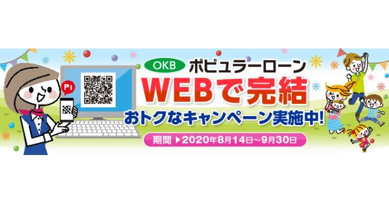 大垣共立銀行、OKBポピュラーローンWEBで完結おトクなキャンペーンを実施