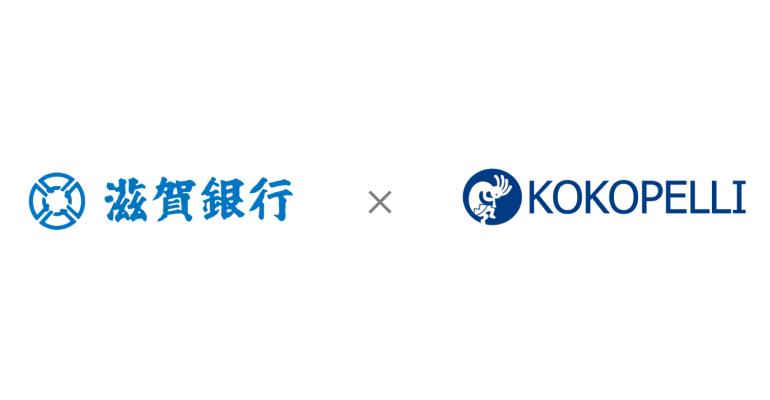 株式会社ココペリと株式会社滋賀銀行は、中小企業支援のため経営支援プラットフォーム「Big Advance」2020年10月から提供開始 中小企業と金融機関のDX化を推進!