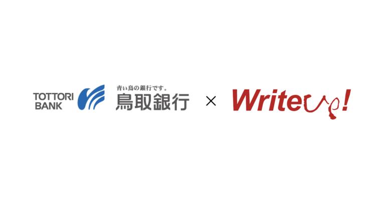 鳥取銀行と業務提携。助成金・補助金自動診断システム(Jシステム)のOEM提供により、中小企業の共同支援を開始