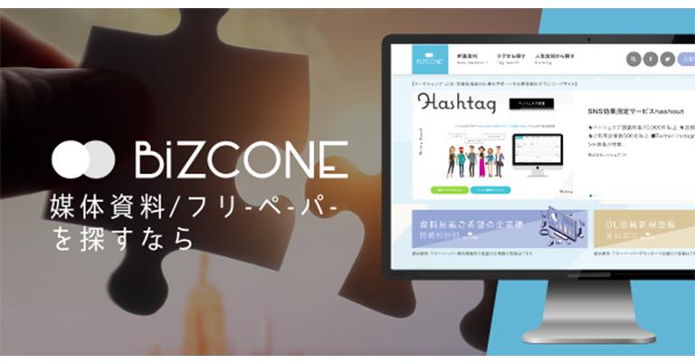 媒体資料/フリーペーパーならBiZCONE 掲載企業、ダウンロード会員事前登録開始、今なら事前登録で【1ヶ月間利用料無料】