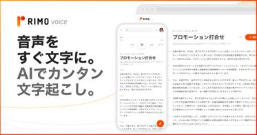 日本語に特化したAI文字起こしサービス「Rimo Voice」をリリース