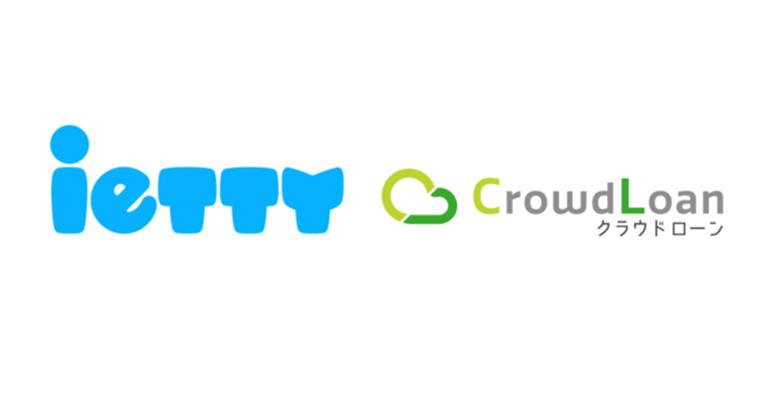 クラウドローンがオンライン不動産仲介iettyと事業提携に向けた実証実験を実施