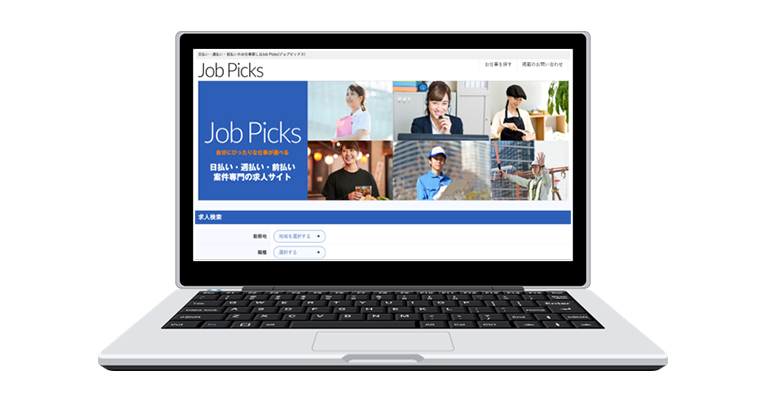 日払い・週払い・前払い案件専門の求人情報サイト『Job Picks(ジョブピックス)』をリリース!