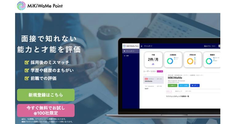 株式会社HRRT、リファレンスチェックツール「MiKiWaMe Point β版」のサービスを提供開始、先着100社限定で1カ月間無料で利用できるキャンペーンも実施