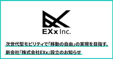 「BUSHOUSE(バスハウス)」の 株式会社アオイエ と 「ema」の 株式会社マイメリット の2社が、次世代モビリティによって「移動の自由」の実現を目指す新会社・株式会社EXx(エックス)を設立