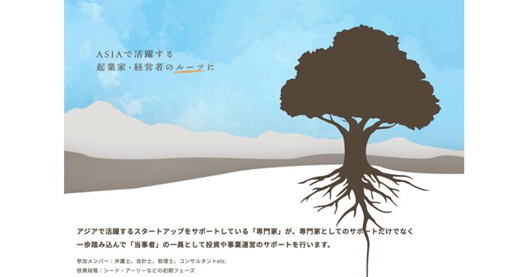 株式会社Luatsu、アジアや日本で起業家・スタートアップを支援する弁護士・会計士・コンサルタントなどの専門家を中心にネットワーク化した「Luatsu(ルーツ)」をリリース
