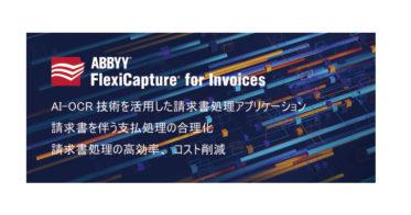 ABBYYジャパン株式会社、請求書処理アプリケーション「ABBYY FlexiCapture for Invoices」において、新たに日本語の請求書に対応