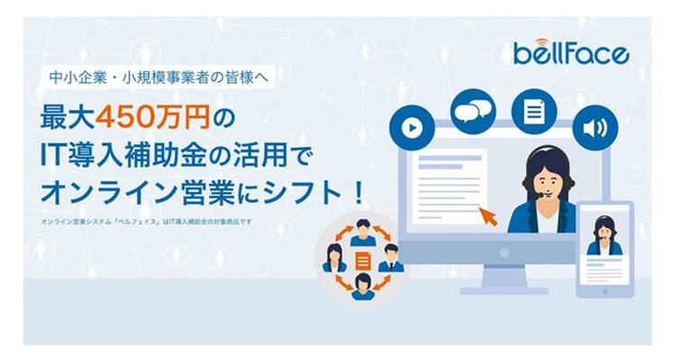 ベルフェイス株式会社、オンライン営業システム「bellFace」が「IT導入補助金」の対象サービスに認定、最大450万円分の導入補助が可能に