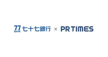 株式会社七十七銀行 と 株式会社PR TIMESが業務提携契約、PR TIMES無料配信「七十七銀行特別プラン」を実施