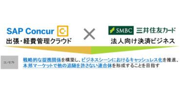 三井住友カードの法人カードとコンカーの経費精算システムが提携