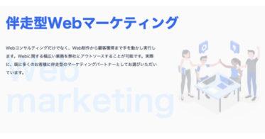 【リード獲得のオンライン化・DX支援】伴走型Webマーケティングを開始