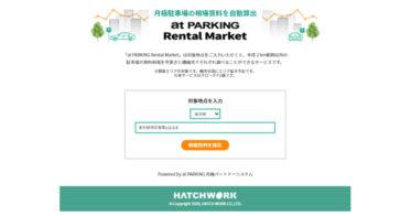 クラウド月極駐車場管理システム「at PARKING 月極パートナーシステム」のハッチ・ワーク、月極駐車場の相場賃料を自動算出するサービス「at PARKING Rental Market」のベータ版を提供開始