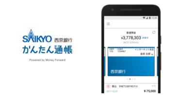 株式会社マネーフォワード、株式会社西京銀行の利用者向けに開発した、いつでもどこでも口座管理ができる通帳アプリ『かんたん通帳』をリリース