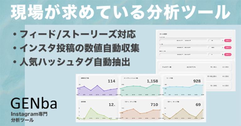 株式会社to、Instagram企業アカウント運用担当者用の分析ツール「GENba(ゲンバ)」のサービスを提供開始
