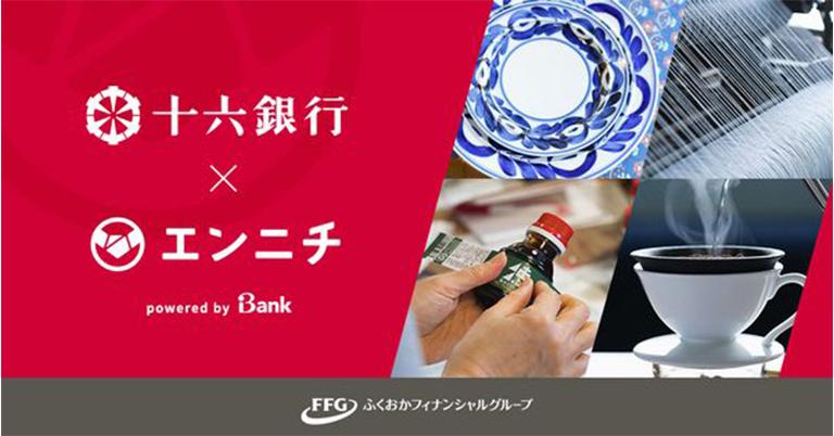 株式会社ふくおかフィナンシャルグループ傘下のiBankマーケティング株式会社の地域共創型オンラインストア「エンニチ」において 、株式会社十六銀行が業務提携