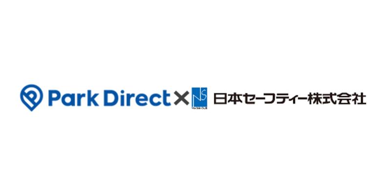 Park Direct(パークダイレクト)の株式会社ニーリーと家賃債務保証業界大手の日本セーフティー株式会社が、駐車場賃料の債務保証サービス「Park Direct保証サービス」を提供開始