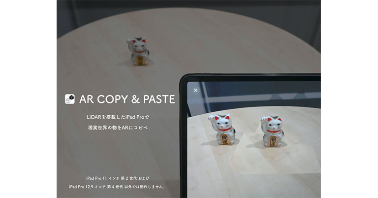 株式会社無重力、LiDARを搭載したiPad Proで現実世界の物をARにコピペできるアプリ「AR COPY & PASTE」をリリース