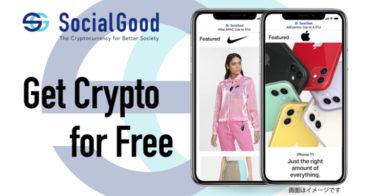 Social Good Foundation株式会社(ソーシャルグッド ファウンデーション)(SocialGood App)をリリース