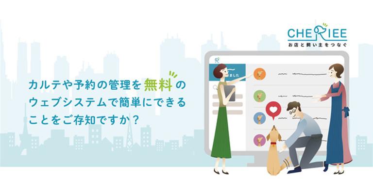 マジメナ株式会社、無料で利用できるペット事業者向け顧客管理サービス『シェリービジネスポータル』をリリース