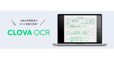 LINE株式会社 AIカンパニー、『CLOVA OCR(レシート・領収書特化型)』、『CLOVA OCR(請求書特化型)』の提供を開始