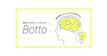 株式会社カヤック、日本電気株式会社、株式会社楽読(らくどく)研究所の3社が共同で、メンタルフィットネスジム「Botto(ボットー)」をプレオープン