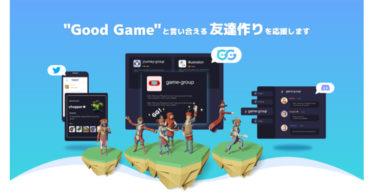 しくみ製作所株式会社、Twitter から Discordに送客するコミュニティ構築・運用サービス「GamerGlue」の提供を開始
